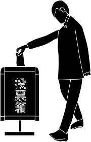 選挙に行く人のイメージ「シルエット」