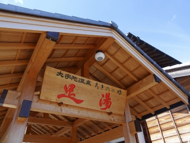 奈良県大宇陀の道の駅の大宇陀温泉あきのゆ足湯