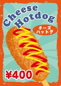 チーズハットグのポスター