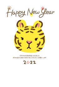 かわいい黄色い虎の顔・2022年寅年の年賀状テンプレート