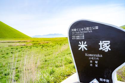 熊本県阿蘇市 米塚