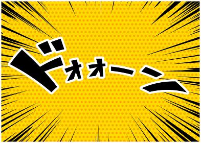 集中線 漫画 コミック