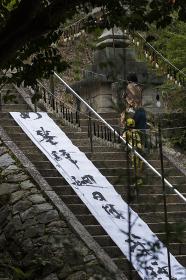 参道の書 筆祭 [広島県熊野町]