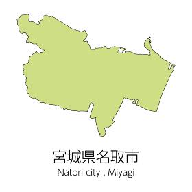 宮城県名取市