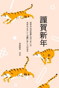 2022年の年賀状、寅年、駆け抜ける4匹の虎と記号の模様