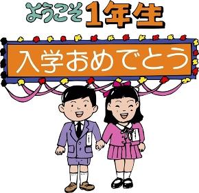 1年生入学おめでとう