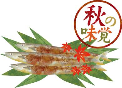秋刀魚:さんま 秋 秋の味覚 食べ物 水彩 魚 焼き魚 料理 スタンプフレーム 紅葉