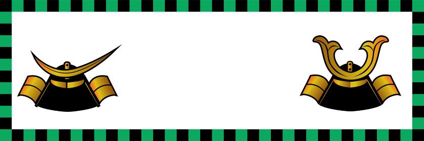 子供の日こどもの日端午の節句用イラストバナー|緑の市松模様のフレーム伊達政宗の兜のイラスト