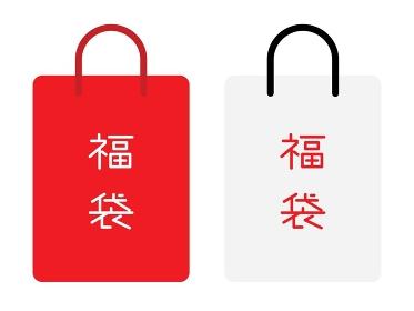 お正月セールの紅白の2つの福袋