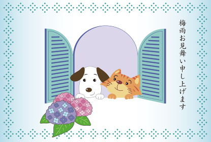 窓辺の犬と猫とあじさいの梅雨見舞い状