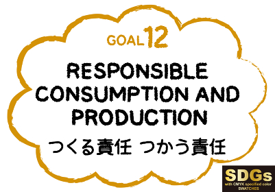 SDGs手書きの目標12テキスト素材(CMYK指定色スウォッチ付)