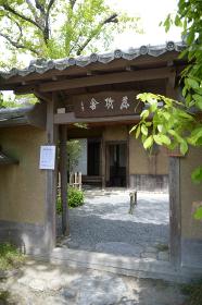 落柿舎 入口の門 京都市嵯峨野