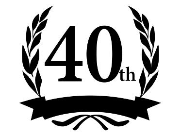 アニバーサリーのロゴ 40周年 月桂樹・月桂冠 エンブレム グラフィック素材 モノクロ