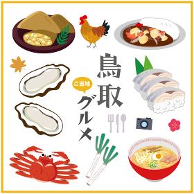 鳥取県 ご当地グルメ 食べ物