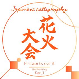 花火大会 ・Fireworks event(筆文字・手書き)
