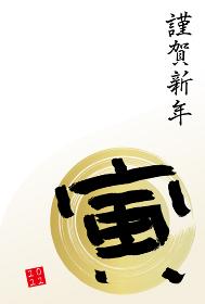 日本の文字の「寅」、ブラシストロークの年賀状イラスト(賀詞のみ)