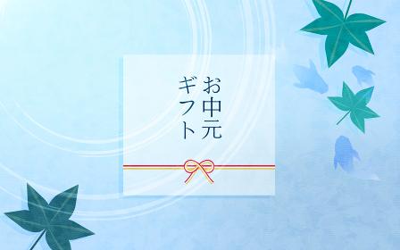 金魚と楓の葉の夏素材、水紋と青海波の淡い背景素材、水引とお中元ギフトの文字入り
