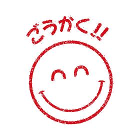 スタンプ風スマイルマーク イラストアイコン (ごうかく!!/合格)