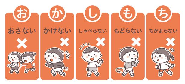 避難訓練/禁止事項セット/おかしもち/2色