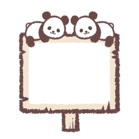 双子の子供パンダの木の看板フレーム