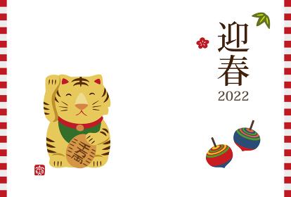 2022年 寅年 可愛い招き虎と独楽の年賀状イラスト