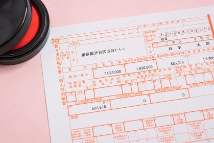 給与支払報告書 経理 法定調書