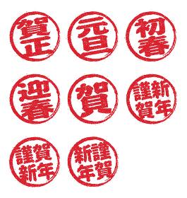 年賀素材 / スタンプアイコンセット (謹賀新年・元旦・賀正・迎春 etc.)