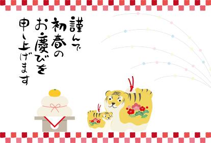 トラの親子の人形と鏡餅の年賀用ベクターイラスト