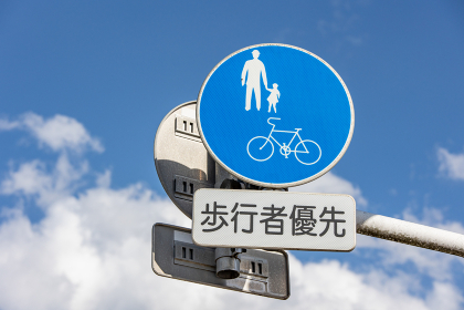 道路標識 歩行者優先の標識