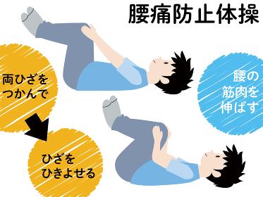 腰痛防止のストレッチをしているイラスト