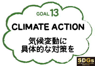 SDGs手書きの目標13テキスト素材(CMYK指定色スウォッチ付)