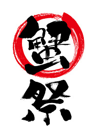 文字 和風手書き素材 筆文字 筆書き 蟹祭、筆書き、手書き、筆文字、日本語、書道、書き文字、墨文字、