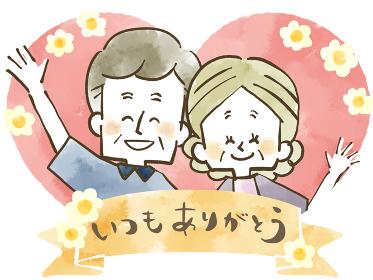 シニア夫婦 感謝 水彩