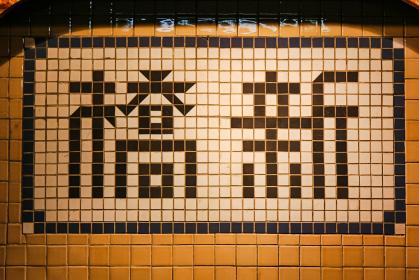 新橋駅、幻のホームの駅票(中央区・東京)