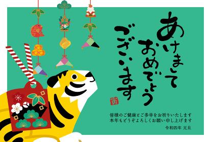 正月飾りと虎のイラスト 年賀状デザイン 2022年 イラスト