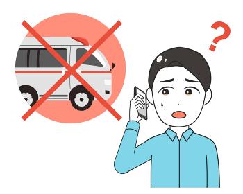 救急車 来ない 男性