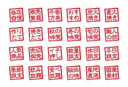 飲食店・居酒屋等のメニュー表で使われるキャッチコピー 角形スタンプ イラストセット