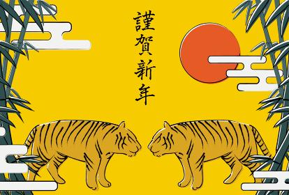 竹林の中で顔を突き合わせる2頭の虎の年賀状、2022年寅年