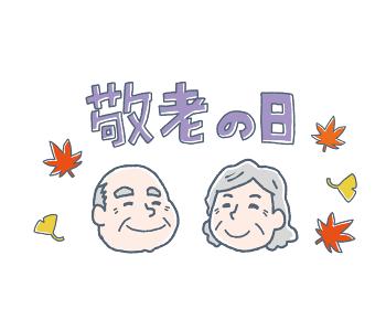 高齢夫婦の敬老の日イメージイラスト