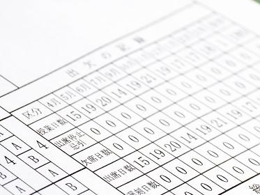 中学生の通知表 出欠の記録