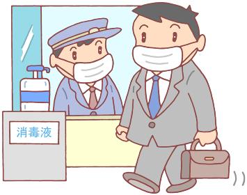 出退社時の感染予防対策