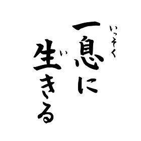 一息に生きる 禅語 Zen(筆文字・手書き)縦書き