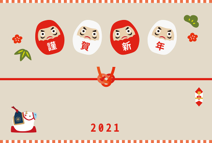 2021年 丑年 紅白達磨と牛の置物の年賀状