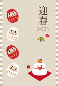 2021年 紅白達磨と鏡餅の年賀状