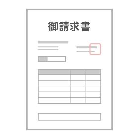 請求書のイメージイラスト(文字入り)