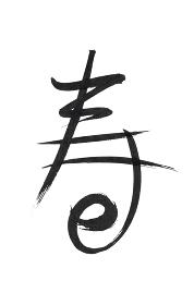 年賀状筆文字-寿