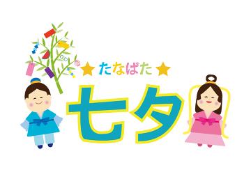 七夕のベクターイラスト 織姫 彦星