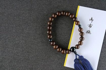 数珠と御布施 1 男性用