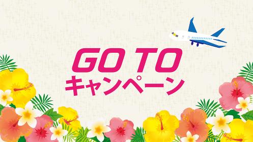 GOTOキャンペーン 夏の旅行