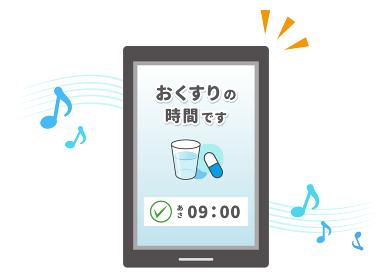 薬の時間を通知するアプリ イメージイラスト(日本語表記)